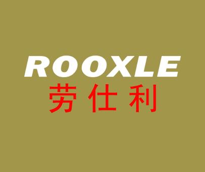 劳仕利-ROOXLE