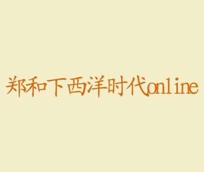 郑和下西洋时代-ONLINE