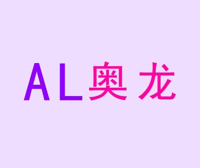 澳龙-AL