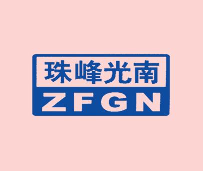 珠峰光南-ZFGN