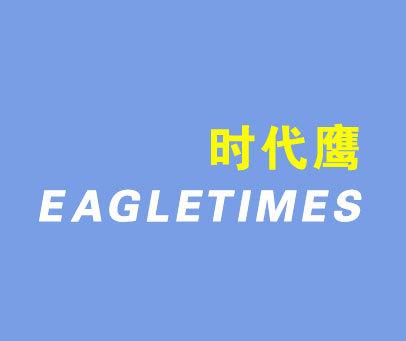 时代鹰-EAGLETIMES