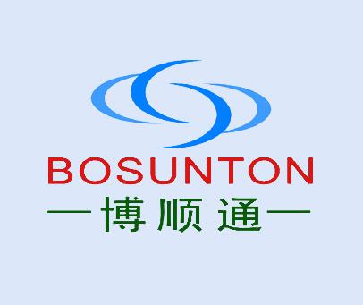 博顺通-BOSUNTON