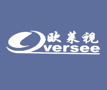 欧莱视-OVERSEE