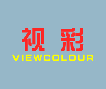 视彩-VIEWCOLOUR
