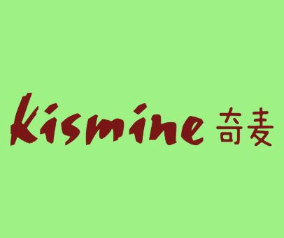 奇麦KISMINE