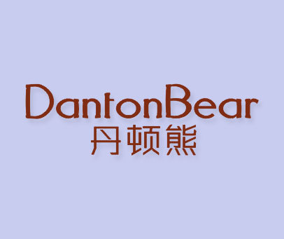丹顿熊-DANTONBEAR