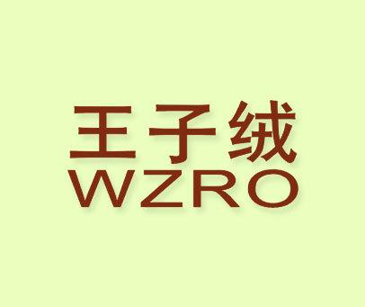 王子绒-WZRO