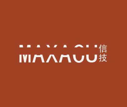 信技--MAXACU