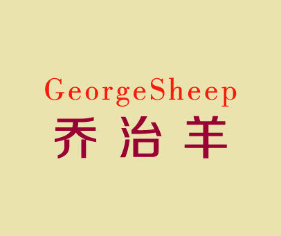乔治羊-GEORGESHEEP