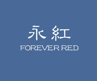 永红-FOREVERRED