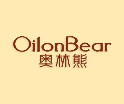 奥林熊-OILONBEAR