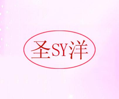 圣洋-SY