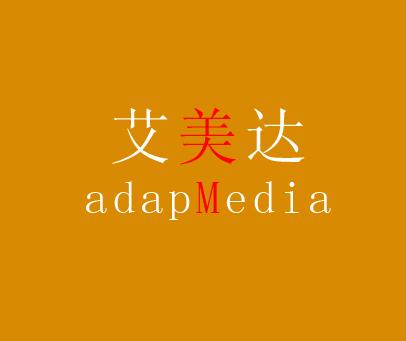 艾美达-ADAPMEDIA