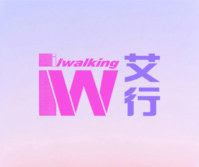 艾行-ILWALKINGIW