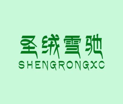 圣绒雪驰-SHENGRONGXC