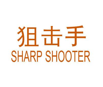 狙击手-SHARPSHOOTER