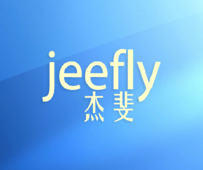 杰斐-JEEFLY