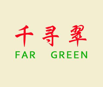 千寻翠-FARGREEN