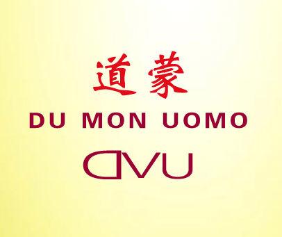 道蒙-DUMONUOMODVU