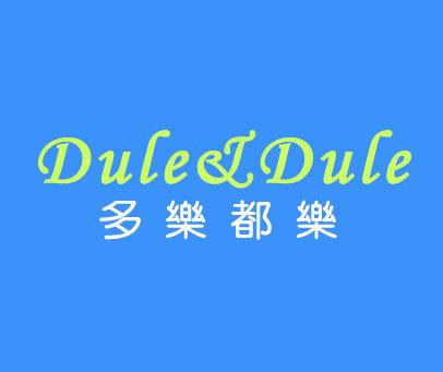 多乐都乐-DULEDULE
