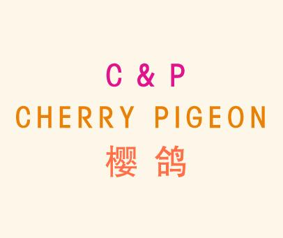 樱鸽-CPCHERRYPIGEON