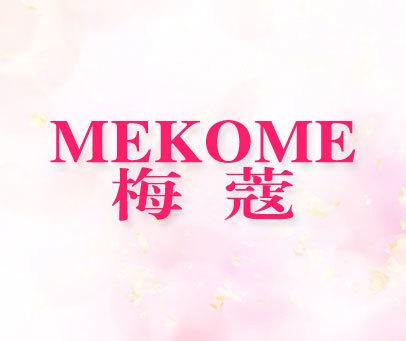 梅蔻-MEKOME