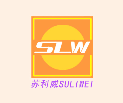 苏利威-SLW