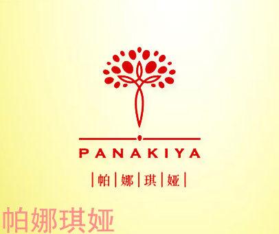 帕娜琪娅-PANAKIYA