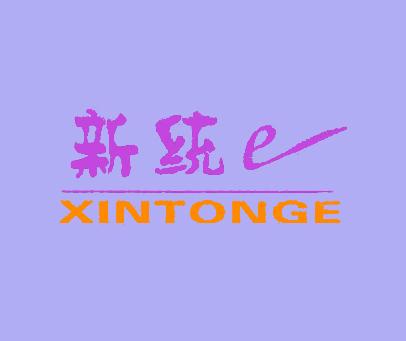新统-XINTONGEE