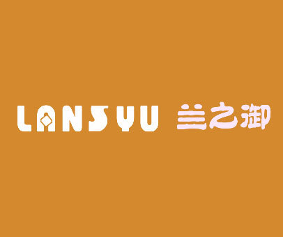 兰之御-LANSYU