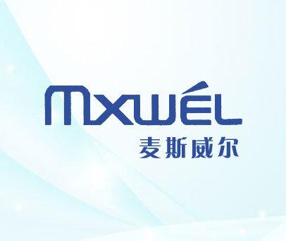 麦斯威尔-MXWEL