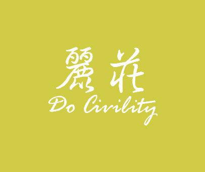 丽庄-DOCIRILITY