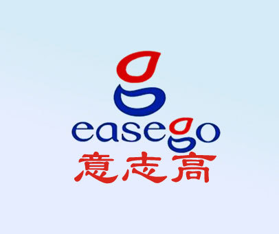 意志高-EASEGO