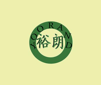 裕朗-YOORAND