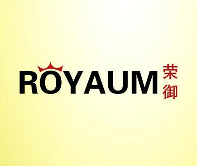 荣御-ROYAUM
