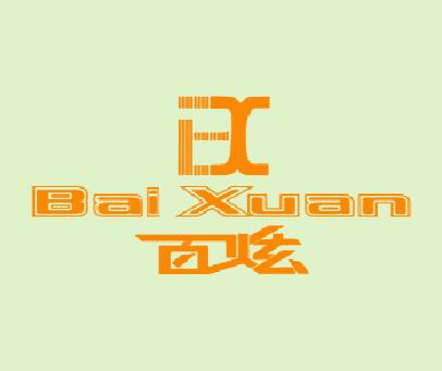 百炫-BX