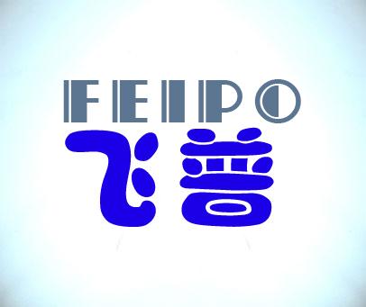 飞普-FEIPO