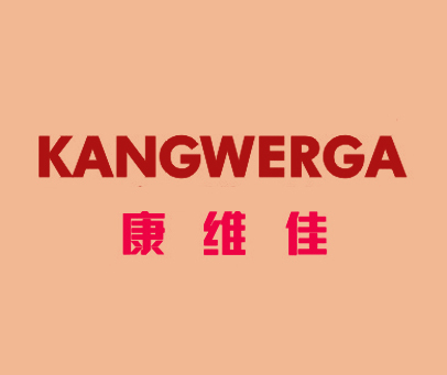 康维佳-KANGWERGA