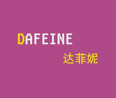 达菲妮-DAFEINE