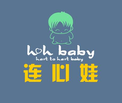连心娃-HOHBABYHARTTOHARTBABY
