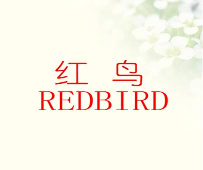 红鸟-REDBIRD