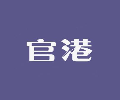 官港-官港