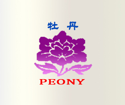 牡丹-PEONY