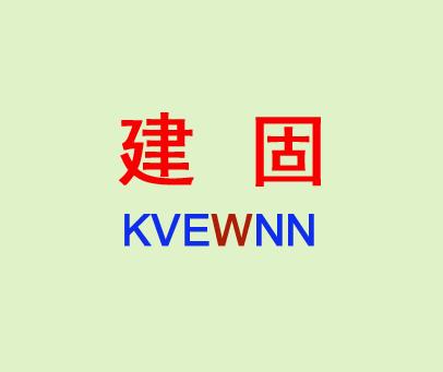 建固-KVEWNN