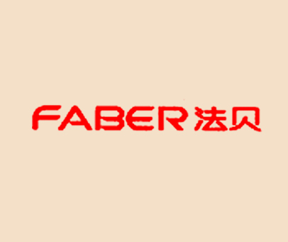 法贝-FABER