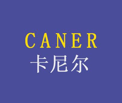 卡尼尔-CANER