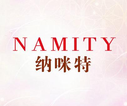 纳咪特-AMITY