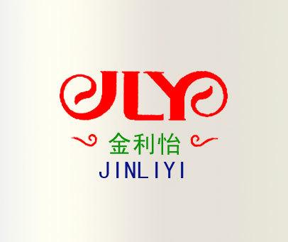 金利怡-JLY
