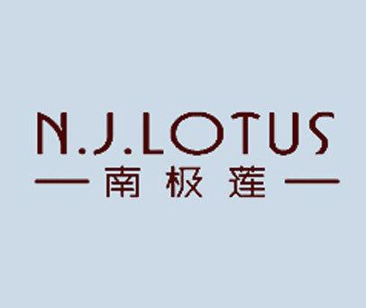 南极莲-NJLOTUS