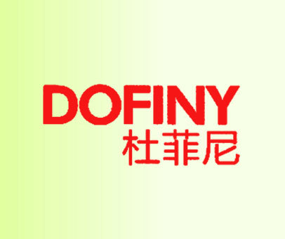 杜菲尼-DOFINY-DOFINY